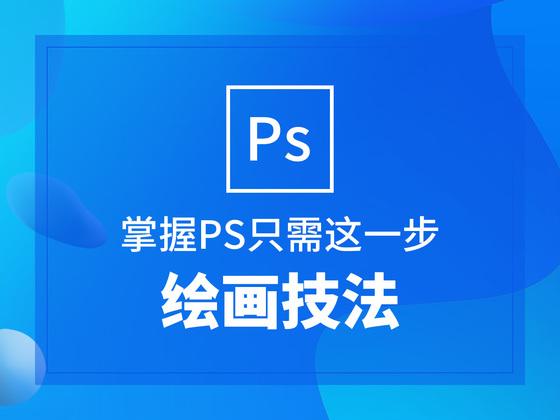 PS繪畫基礎教程之軟件的常用功能解析
