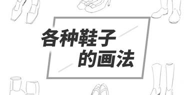 PS手繪漫畫教程之各種鞋子的畫法分析與示范