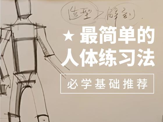 藝用人體解剖課—王九斤帶你練人體