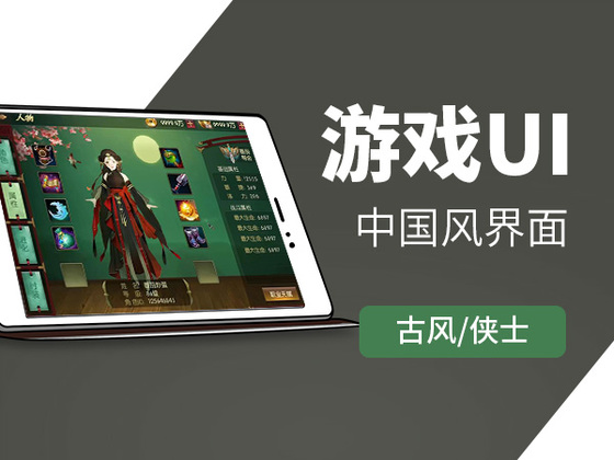 游戲UI設計精品教程之中國風界面設計技法