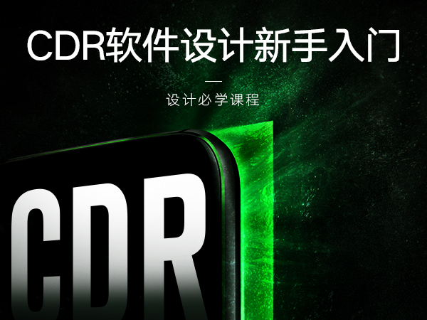CDR软件设计新手入门